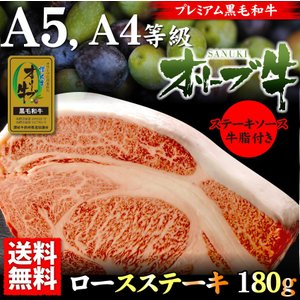 ギフト 特選 讃岐 オリーブ牛 ロース ステーキ 180g 黒毛和牛 霜降り 送料無料|syabumaru