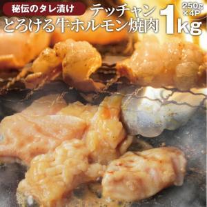 焼肉 牛肉 肉 ホルモン テッチャン モツ シマチョウ 1kg 250g×4袋 バーベキュー 焼くだけ 送料無料 *当日発送対象 まとめ買い割引|お肉のしゃぶまる