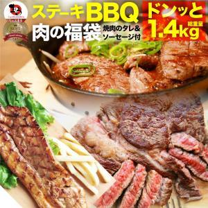 ステーキBBQ セット (約2kg) 1ポンド ステーキ 入り 豪快セット 送料無料|syabumaru