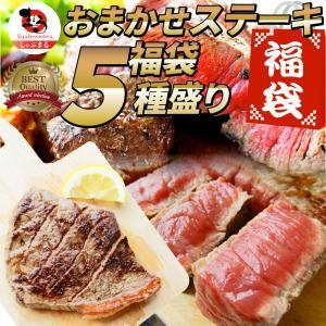ステーキ 福袋 牛肉 肉 セット 料理長おまかせ福袋 お試し 焼くだけ 簡単調理 食べ比べ お歳暮 御歳暮  ギフト 2021 プレゼント 送料無料 まとめ買い割引 お肉のしゃぶまる