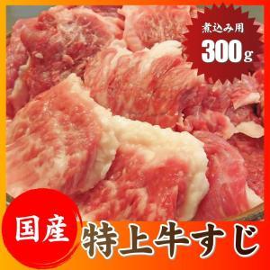 お肉屋さんの 国産 牛スジ 牛 生 すじ 煮込み用 スジ たっぷり 300g|syabumaru
