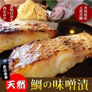 天然鯛 鯛 食品 鯛味噌漬け 香川県産 白みそ 真鯛 焼くだけ 西京みそ 冷凍 お取り寄せ グルメ ...