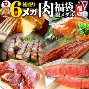 牛肉 肉  竹 黒毛和牛 国産牛ステーキ入り メガ盛り 肉の福袋 約2kg超  7種 食べ比べ  完...
