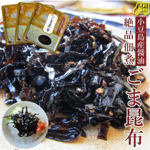 3個セット ごま昆布 絶品 佃煮 ごはんのおとも  ポイント消化 送料無料 メール便|syabumaru