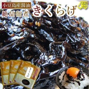 3個セット コリコリきくらげ 絶品 佃煮 ごはんのおとも 送料無料 メール便 syabumaru