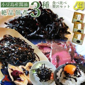 佃煮 3種食べ比べセット 絶品 佃煮 ごはんのおとも 送料無料 メール便 syabumaru