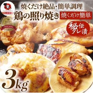 照り焼き チキン 鶏もも 肉 惣菜 メガ盛り 3kg 500g×6 焼くだけ ご飯にも お酒にも 冷...