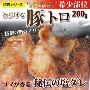 とんとろ 豚とろ トントロ ホルモン 200g 焼肉用 BBQ 焼肉 豚肉