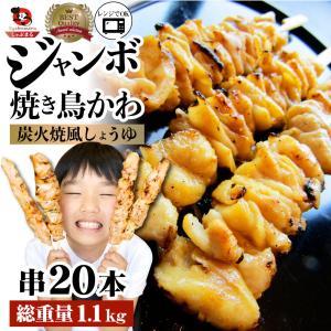 炭火 焼鳥 かわ串 20本 惣菜 やきとり 焼き鳥 温めるだけ 湯煎 ヤキトリ おつまみ あすつく ...