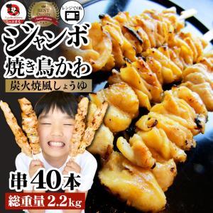 炭火 焼鳥 かわ串 40本 惣菜 やきとり 焼き鳥 温めるだけ 湯煎 ヤキトリ おつまみ あすつく ...