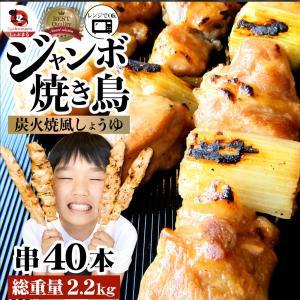 炭火 焼鳥 ねぎま串 40本 惣菜 やきとり 焼き鳥 温めるだけ 湯煎 ヤキトリ おつまみ あすつく...