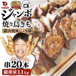 炭火 焼鳥 レバー串 20本 惣菜 やきとり 焼き鳥 温めるだけ 湯煎 ヤキトリ おつまみ あすつく...