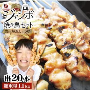 炭火 焼鳥 4種 ミックス 20本 もも串 かわ串 ねぎま串 レバー串 盛り合わせ 惣菜 やきとり ...