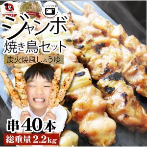 炭火 焼鳥 4種 ミックス 40本 もも串 かわ串 ねぎま串 レバー串 盛り合わせ 惣菜 やきとり ...