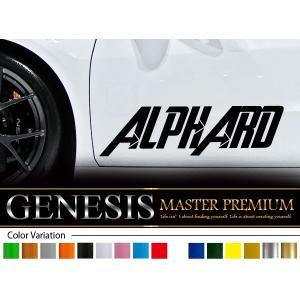 アルファードカーサイドステッカーca1■ ALPHARD 車用バイナルグラフィック ワイルドスピード系デカール car side graphics syarakugenesis