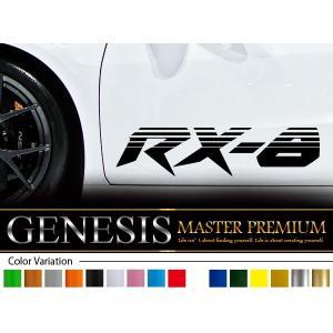 RX-8 カーサイドステッカーca2■ 車用バイナルグラフィック ワイルドスピード系デカール カスタム【14色から選べる】 syarakugenesis