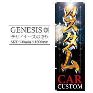 カーショップデザイナーズのぼりcdn02 こだわりのかっこいいのぼり車屋板金塗装カスタムショップ|syarakugenesis