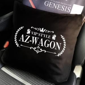 az-wagonクッション/車内インテリア/高級感のあるかっこいいラグジュアリーカスタム/社外ctoa1|syarakugenesis