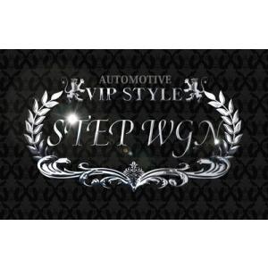 カスタムカーマットgosA-STEPWGN★ラグジュアリーVIP車用ステップワゴン|syarakugenesis