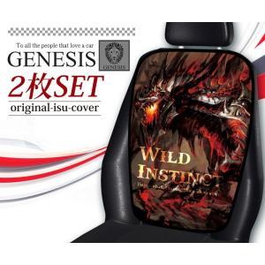 ドラゴン 背もたれ部シートカバー / 2枚セット車用 椅子カバー ワイルドスピード系 インテリアドレスアップ|syarakugenesis