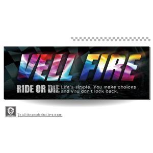 ヴェルファイア車内カープレート3◆ワイルドスピード系vell fire|syarakugenesis