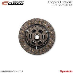 CUSCO クラッチ カッパーシングルディスク カリーナ AT160 クスコ|syarakuin-shop