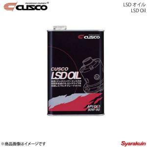 CUSCO LSDオイル 1L×1缶 クスコ|syarakuin-shop