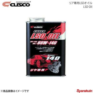 CUSCO リヤ専用LSDオイル 1L×1缶 クスコ|syarakuin-shop