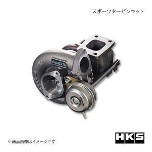 HKS エッチ・ケー・エス スポーツタービンキット アクチュエーターシリーズ GT3 SPORTS TURBINE KIT シルビア S15 SR20DET 99/01〜02/08|syarakuin-shop