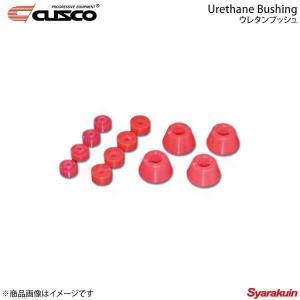CUSCO クスコ 強化ブッシュ スタビライザーブッシュ レビン/トレノ AE86 サスペンションパーツ|syarakuin-shop