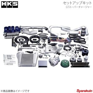 HKS エッチ・ケー・エス GTスーパーチャージャー セットアップキット CR-Z ZF1 LEA-MF6 10/02〜|syarakuin-shop