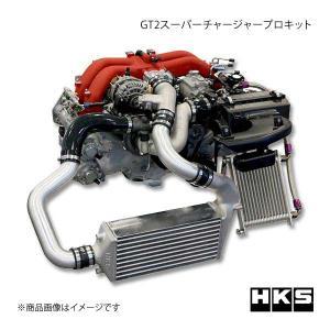 HKS エッチ・ケー・エス GT2スーパーチャージャープロキット 86 ZN6 FA20 12/04〜|syarakuin-shop