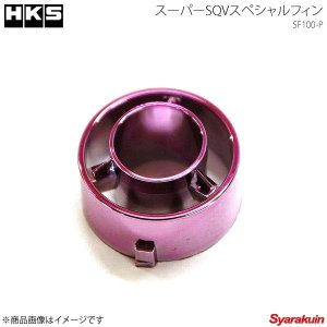 HKS エッチ・ケー・エス スーパーSQVスペシャルフィンSF100-P スーパーSQVパーツ|syarakuin-shop