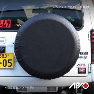 APIO アピオ アピオスペアタイヤカバー 黒無地 ジムニー 純正タイヤ 175/80R16サイズ|syarakuin-shop