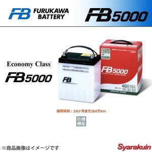 古河バッテリー エコノミークラスカーバッテリー FB5000 ビスタアルデオ GF-SV55G 1998-2003 品番:40B19L|syarakuin-shop