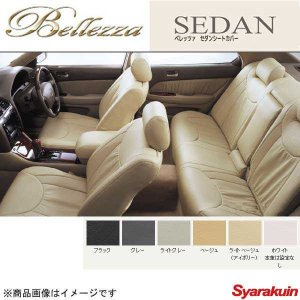 Bellezza/ベレッツァ シートカバー セルシオ UCF20/UCF21 セダン ブラック|syarakuin-shop