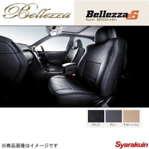 Bellezza/ベレッツァ シートカバー クラウンロイヤル GRS18# BELLEZZA eS ブラック|syarakuin-shop