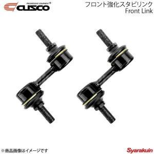 CUSCO クスコ フロント強化スタビリンク インプレッサ スポーツ GP7 スタビライザー|syarakuin-shop