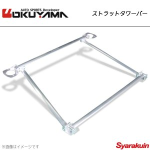 OKUYAMA オクヤマ ストラットタワーバー リア ランサーエボリューション4〜6 CN9A/CP9A アルミ|syarakuin-shop