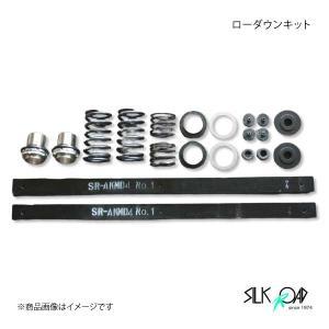 SilkRoad シルクロード ローダウンキット フロント車高調化パーツ一式・リアリーフスプリング(パット付)セット ハイゼットトラック S201P|syarakuin-shop