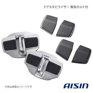 AISIN/アイシン ドアスタビライザー専用ボルト付 アルトワークス HA36S DST-001+DSL-SP01|syarakuin-shop