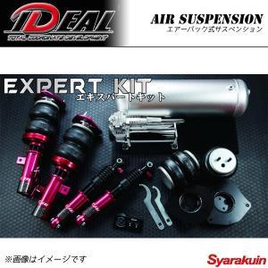 IDEAL エアサスペンション EXPERT(エキスパート) KIT bB QNC20/QNC21 2WD エアサス イデアル|syarakuin-shop