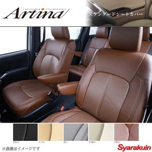Artina アルティナ スタンダードシートカバー 2114 ブラウン ハイエースワゴン TRH214/TRH219|syarakuin-shop