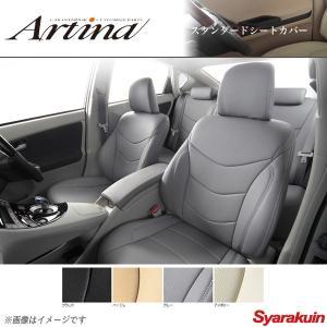 ■メーカー Artina/アルティナ ■メーカー品番 2505 ■商品名 スタンダードシートカバー ...