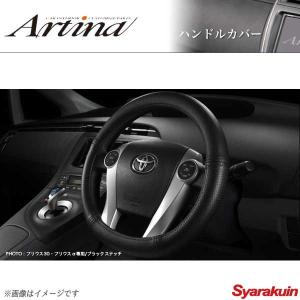 Artina アルティナ ハンドルカバー プリウス30用/α/アクア専用 ブラックステッチ PVC|syarakuin-shop