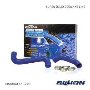 BILLION ビリオン スーパーソリッドクーラントライン ラジエターホース ローレル C33|syarakuin-shop