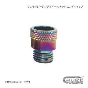 CRUIZE/クルーズ エンドキャップ クロモリ貫通レーシングナット用エンドキャップ 4個 レインボー|syarakuin-shop
