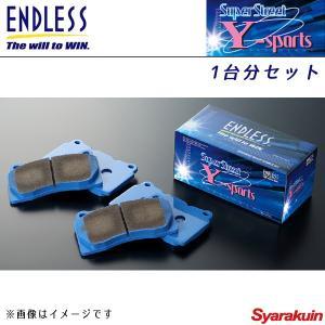 ■メーカー ENDLESS/エンドレス ■メーカー品番フロント EP348 ■メーカー品番リア EP...