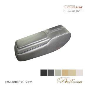 Bellezza/ベレッツァ アームレストカバー N-BOX+ Custom JF1/JF2 カジュアル S-LINE ベージュ|syarakuin-shop