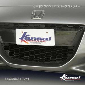 Kansai SERVICE 関西サービス カーボンフロントバンパープロテクター  CR-Z ZF1 HKS関西|syarakuin-shop